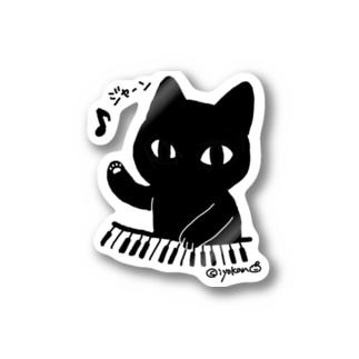ジャーンねこ Stickers