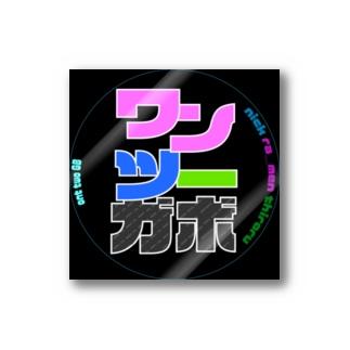 ワンツーガボのシール Stickers