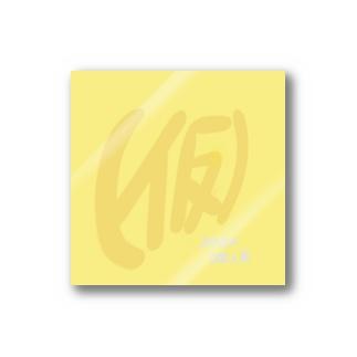 (仮)誕生記念! Sticker