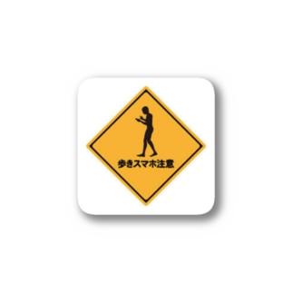 歩きスマホ注意!! Stickers