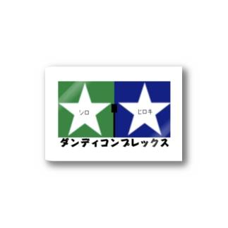 ダンコンスター Stickers