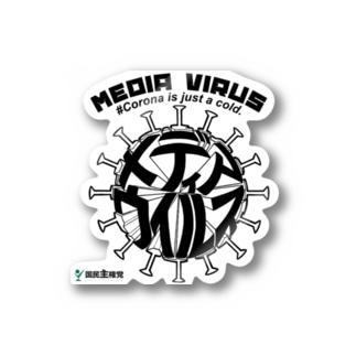 メディアウイルスステッカー/白黒 Stickers