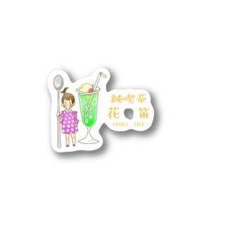 喫茶花笛ステッカー Stickers