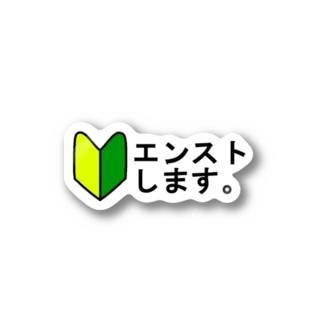 エンストライダーちゃん Stickers