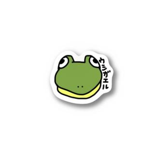 ウシガエル Stickers