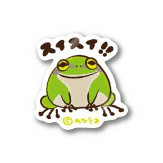カエルのスイスイ Stickers