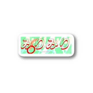 みりみりステッカー/GIRAS♡L ESMERALDA Stickers
