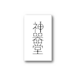 卓商店の神器堂 Stickers