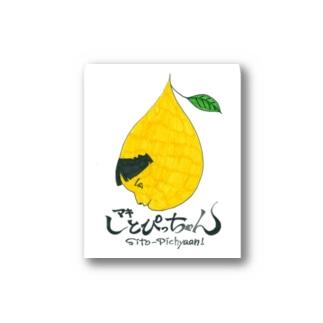 マキシトぴっちゃん Stickers