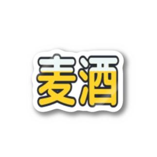麦酒 Stickers