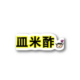 皿米酢(サラゴメス) Stickers