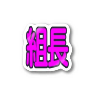 くみちょーさん Stickers