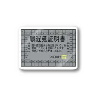 関ケ原遅延証明書 Stickers