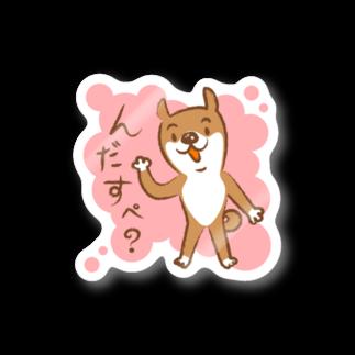 irodoricoのじょん太の仙台弁「んだすぺ?」ステッカー Stickers