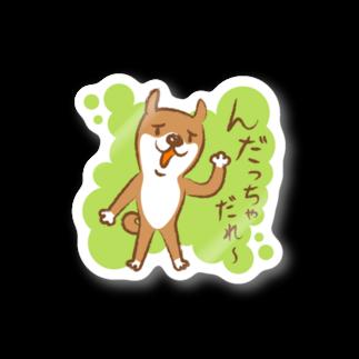 irodoricoのじょん太の仙台弁「んだっちゃだれ〜」ステッカー Stickers