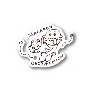 マカロンおひるねまち Stickers