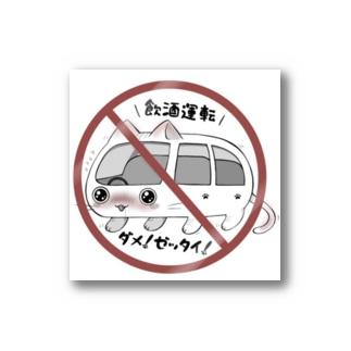 飲酒運転ダメ!ゼッタイ! Stickers