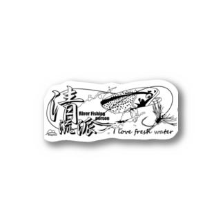 釣りバカ 清流派(横) Stickers