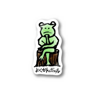 よくかんガエル Stickers
