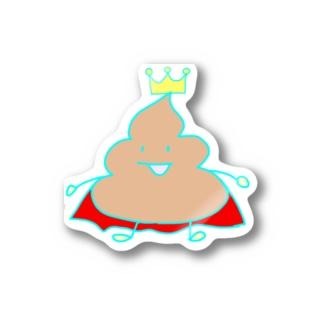 うんこの王様 Stickers