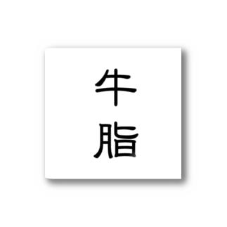 ぎゅうし Stickers