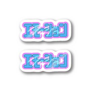 ファジーエモーション Stickers