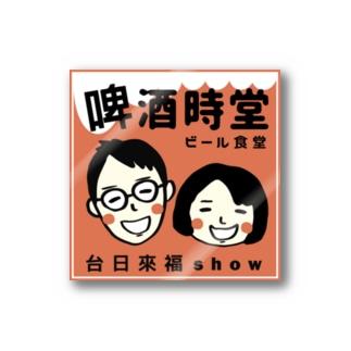 啤酒時堂(ビール食堂)オリジナルグッズ登場! Stickers
