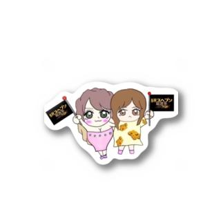 ゆあさま✖︎もえてぃん Stickers