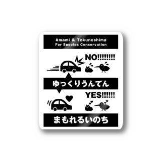奄美のロードキルをふせごう Stickers