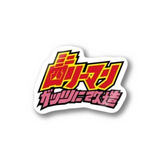 ミニ四リーマンロゴ(縦) Stickers