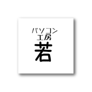 パソコン工房(若) Sticker