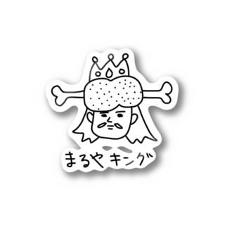 まるやきんぐ Stickers