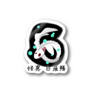 怪異・白羅鱶/シロラブカ(大武) Stickers