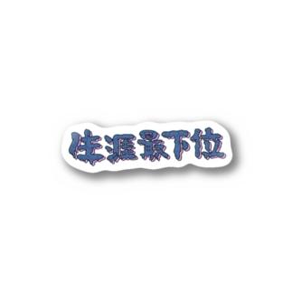 🌀生涯最下位 Stickers