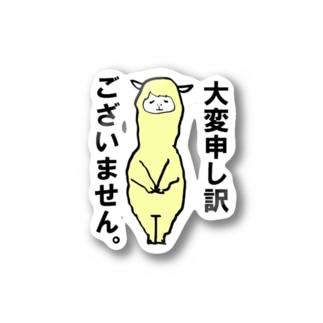 謝罪するアルパカ Stickers