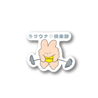 うサウナ♡倶楽部 Stickers