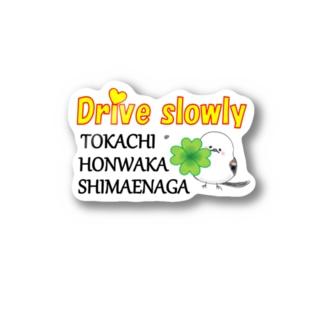 十勝ほんわかシマエナガ【Cloverl】 Stickers