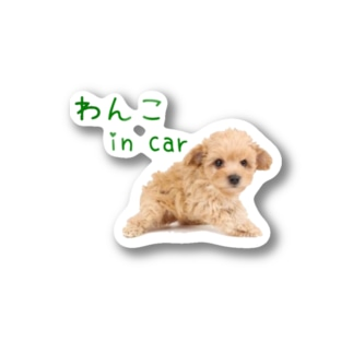 わんこin car Stickers