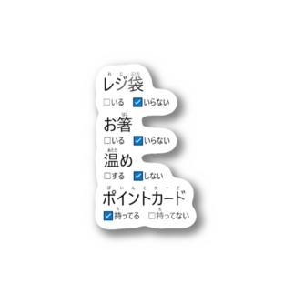 コンビニ用 エコバージョン Stickers