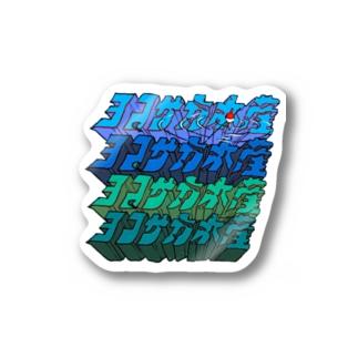 ヨコサカ水産 Stickers