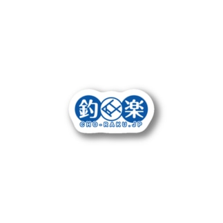 釣楽ロゴ Stickers