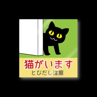 さんずい堂の猫がいます Stickers