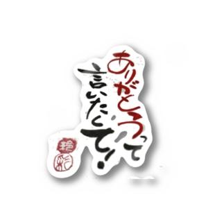 Hontou no KIMOCHI Stickers