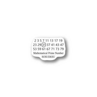 素数 Stickers