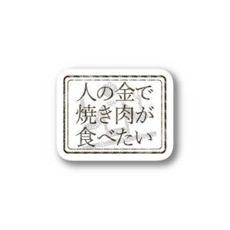 人の金で焼肉食べたい Stickers