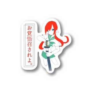 帯刀セーラー服 Stickers