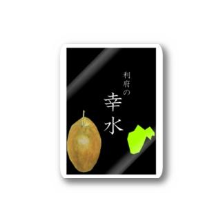 幸水 Stickers