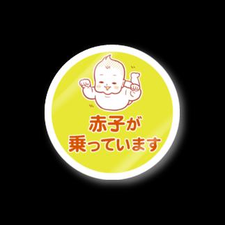 栗生ゑゐこの赤子が乗ってますステッカーその2 Stickers