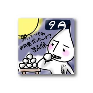 流志保代理の生存報告-9月編その1 Stickers