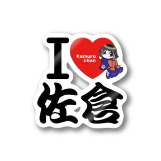 I LOVE 佐倉 with カムロちゃん(和風文字) Stickers